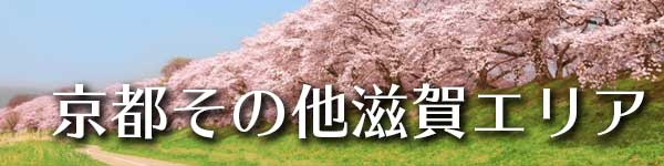 京都その他滋賀エリア