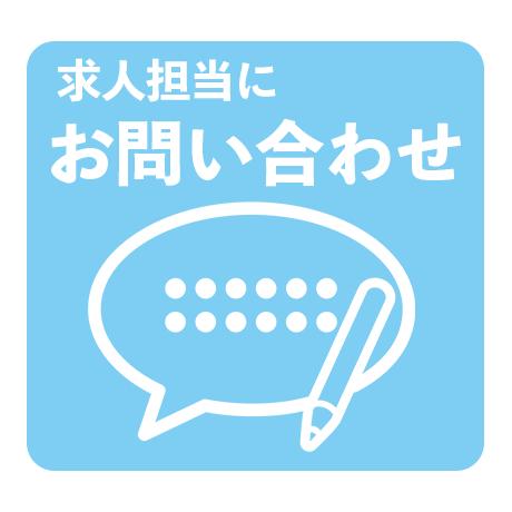 京都で風俗求人といえばコンフォート【お問い合わせフォーム】