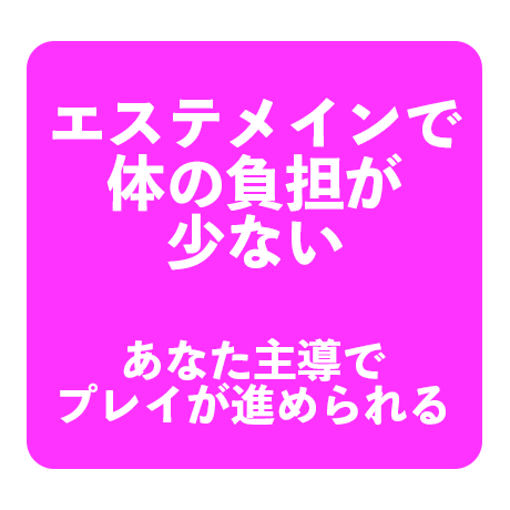 京都で風俗求人といえばコンフォート【エステメイン】