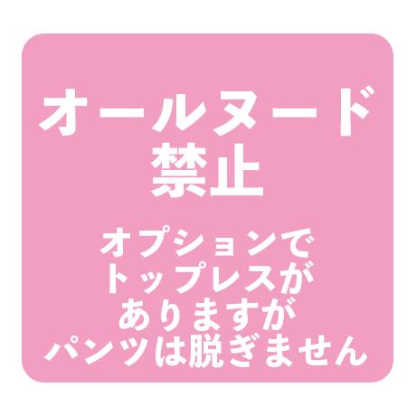 京都で風俗求人といえばコンフォート【オールヌードは禁止です】