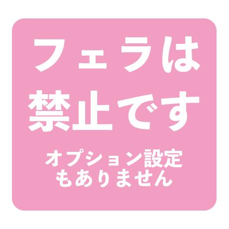 京都で風俗求人といえばコンフォート【フェラは禁止です】