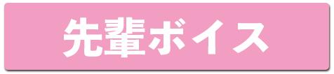 京都で風俗求人ならコンフォート【先輩ボイス】