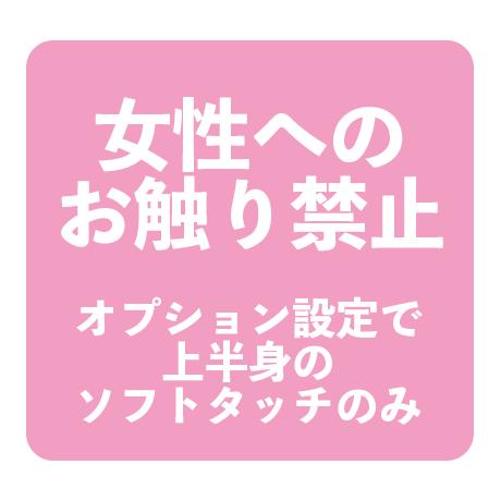 京都で風俗求人といえばコンフォート【女性のお触り禁止】