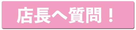 京都で風俗求人ならコンフォート【店長に質問】